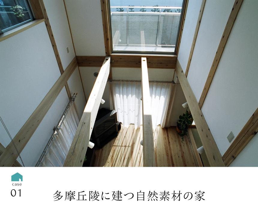 01多摩丘陵に建つ自然素材の家