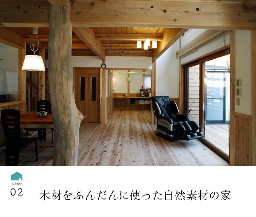 02木材をふんだんに使った自然素材の家