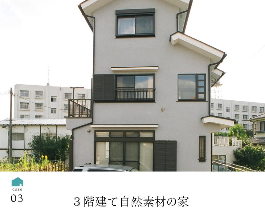 033階建て自然素材の家