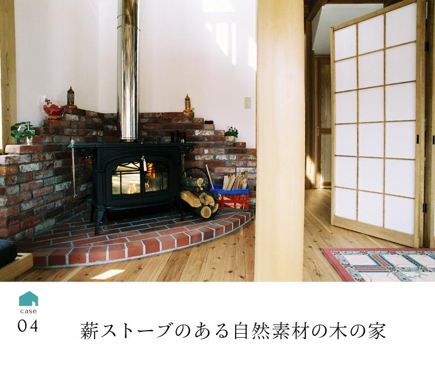 04薪ストーブのある自然素材の木の家