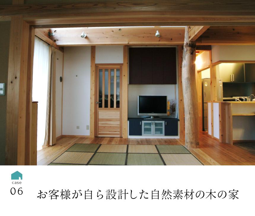 06お客様が自ら設計した自然素材の木の家