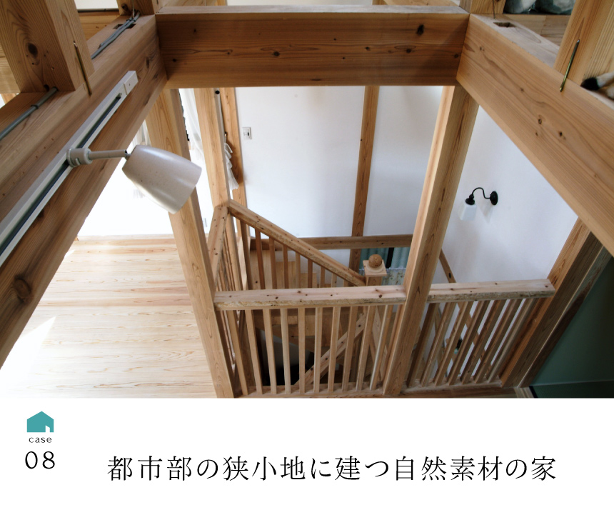 08都市部の狭小地に建つ自然素材の家