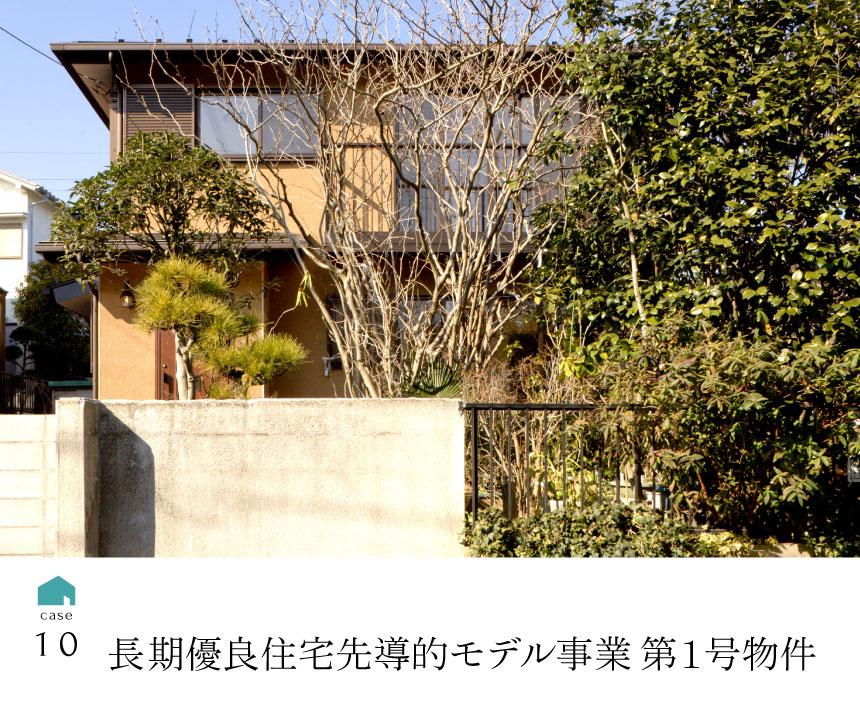 10長期優良住宅先導的モデル事業第1号物件