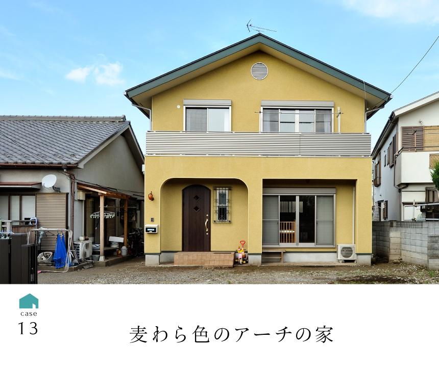13麦わら色のアーチの家